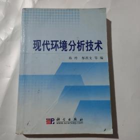 现代环境分析技术