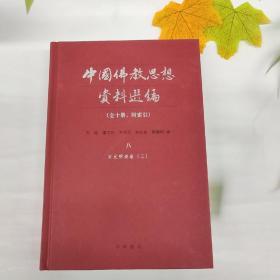 中国佛教思想资料选编(八)宋元明清卷(三)