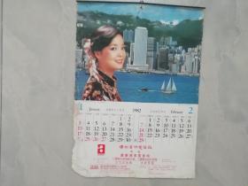 1982年明星挂历 (邓丽君 汪明荃 胡慧中 恬妞 甄妮)