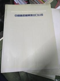 中国精密机械进出口公司
