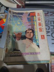 连环画报1978年第六期