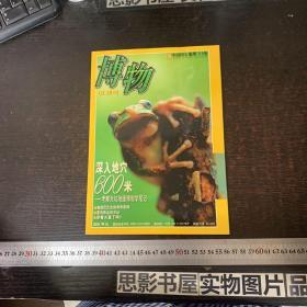 博物 2003年 试刊号