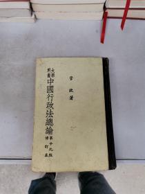 大学用书·中国行政法总论修订版·第十九版【满30包邮】