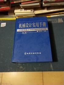 机械设计实用手册(第二版)