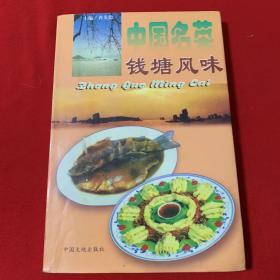 钱塘风味(中国名菜)