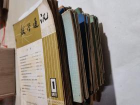 数学通讯 1982年1-12、1983年1-11、1984年1-12(含特辑一本)、1986年1-12、1987年1-12(1-3期为一本)、1988年1-12、1989年1-12(七年82本合售)