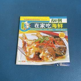 家常百味 在家吃海鲜