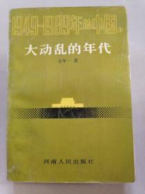 1949-1989年的中国