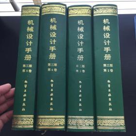 机械设计手册 第三版 第2、3、4、5卷,共4卷