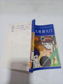初中课程补充读物丛书《打开几何的大门》