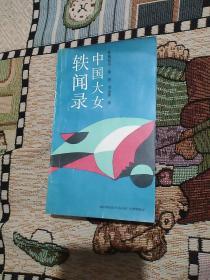 中国大女轶闻录(签赠本)