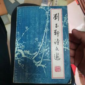 刘玉轩诗文选