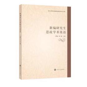 新编研究生思政学术英语  王典民、刘波