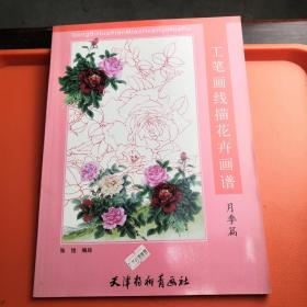 工笔画线描花卉画谱:牡丹篇