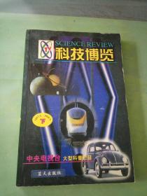 科技博览:1997.5-1998.5(下)