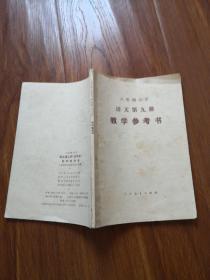 六年制小學 語文 第九冊 教學參考書  21號柜