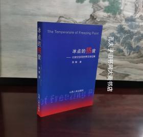 学术专著《冰点的热度:比较文学和世界文学论集》山西大学百年校庆学术专著资金资助