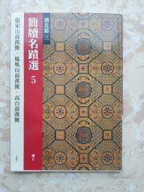 简牍名迹选(5)·湖北篇(三):张家山前汉简 凤凰山前汉简 高台前汉简