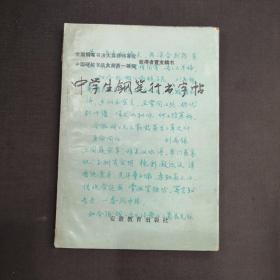 中学生钢笔行书字帖