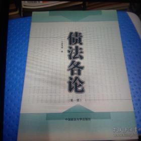 债法各论(第一册)