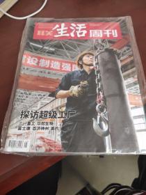 三联生活周刊  2020年/45/1112