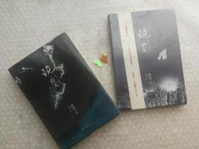 镜 辟天 神寂  2册合售 2007年软精装天津版  有彩页 有塑封 库位B
