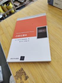 凸优化理论/信息技术和电气工程学科国际知名教材中译本系列