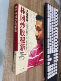 中国股神林园炒股秘籍:中国股神 从8000到20个亿 这不是神话【附光盘】