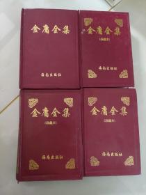 红皮硬精装  金庸全集珍藏本  四册全海南1998年1版1印,印数3000册