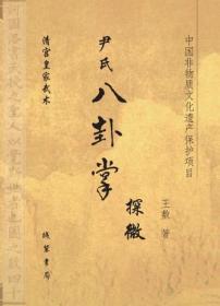 全新正版 清宫皇家武术 尹氏八卦掌探微 王敷著 线装书局