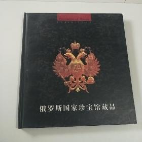 俄罗斯国家珍宝馆藏品