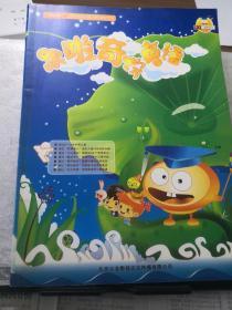 跟啦奇学英语 学习手册 适合3-12岁儿童 (无光盘)