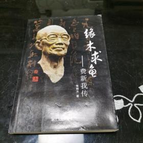 缘木求鱼:费新我传:南浔丛书第四辑