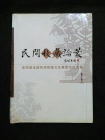 第四届全国民间收藏文化高层论坛文集