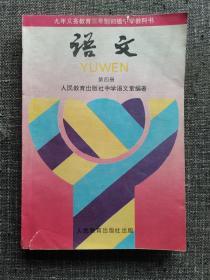 九年义务教育三年制初级中学教科书 语文 第四册