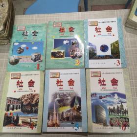 九年义务教育五年制小学教科书社会(全6本)合售