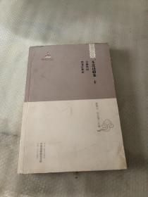 中国边疆研究文库:吉林外记黑龙江外记(初编东北边疆卷10)
