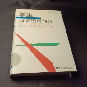 学生汉语活用词典