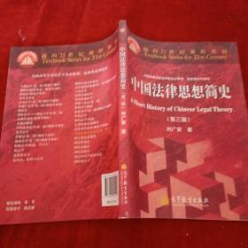 中国法律思想简史(第三版)
