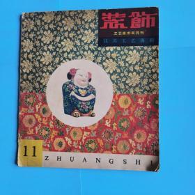 装饰工艺美术双月刊11【江苏工艺专辑】