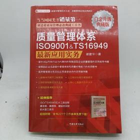 质量管理体系ISO9001&TS16949最新应用实务(白金升级版)