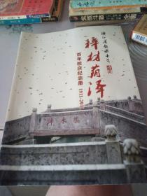 浙江省镇海中学百年校庆纪纪念好1911/2011
