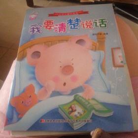 人见人爱好宝宝-情商行为培养绘本注音版(套装全8册)全新