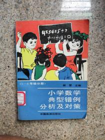小学数学典型错例分析及对策(5-6年级分册)