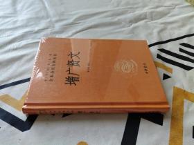 增广贤文(中华经典名著全本全注全译)李冲锋 译注 中华书局