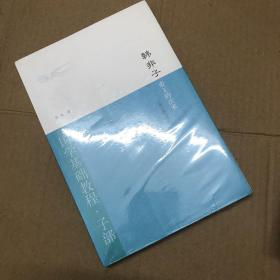 韩非子·帝王的法术:国学基础教程·子部