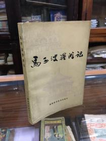马可波罗游记  (32开  82年出版)