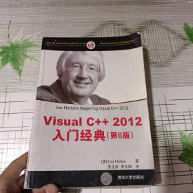 Visual C++ 2012入门经典(内有少许划线)