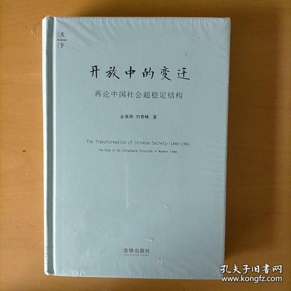 现货塑封|开放中的变迁:再论中国社会超稳定结构