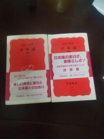 日文原版 日本语 新版【上下册 】 金田一春彦
